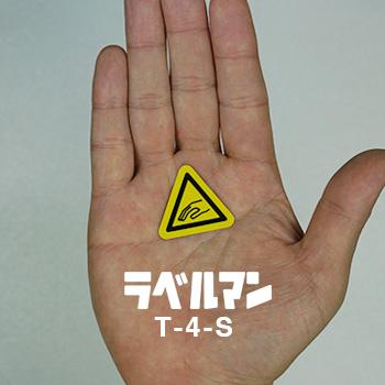 挟まれ注意三角ラベルT-4-S現品の画像