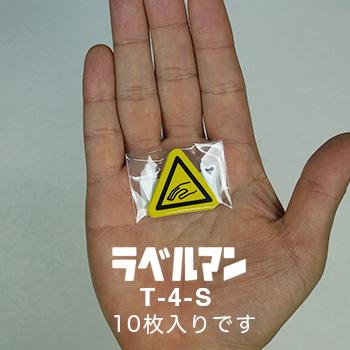 挟まれ注意三角ラベルT-4-S現品の袋入り画像