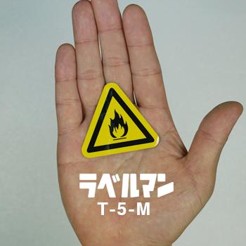 発火注意三角ラベルT-5-M現品の画像