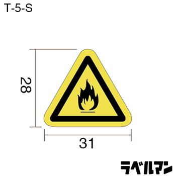 注意ラベルT-05-Sのサイズ画像