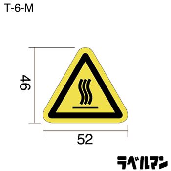 高温注意ラベルT-06-Mのサイズ画像
