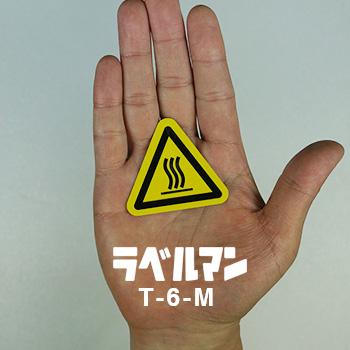 高温注意三角ラベルT-6-M現品の画像