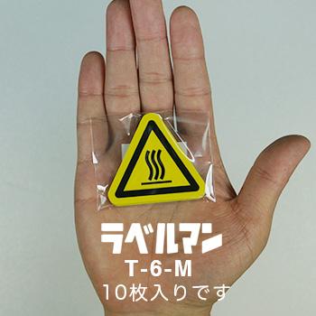 高温注意三角ラベルT-6-M現品の袋入り画像