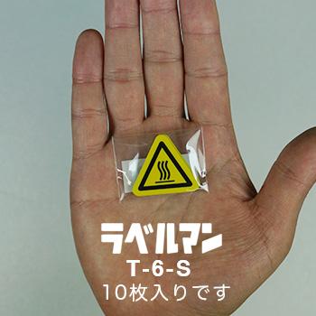 高温注意三角ラベルT-6-S現品の袋入り画像