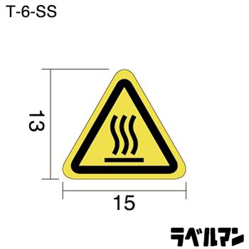 高温注意ラベルT-06-SSのサイズ画像