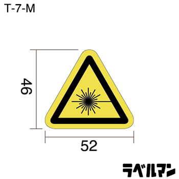 レーザ注意ラベルT-07-Mのサイズ画像