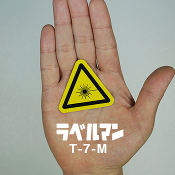 レーザ注意三角ラベルT-7-M現品の画像
