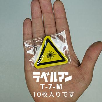 レーザ注意三角ラベルT-7-M現品の袋入り画像