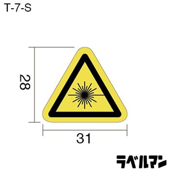 レーザ注意ラベルT-07-Sのサイズ画像