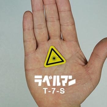 レーザ注意三角ラベルT-7-S現品の画像