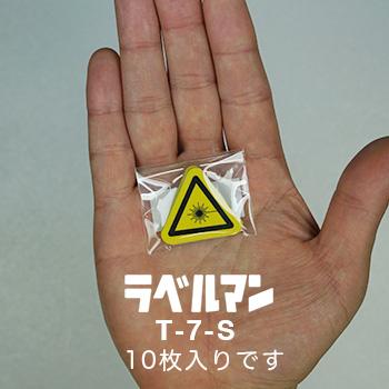 レーザ注意三角ラベルT-7-S現品の袋入り画像