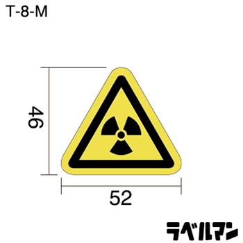 放射線注意ラベルT-08-Mのサイズ画像