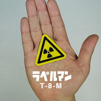 放射線注意三角ラベルT-8-M現品の画像