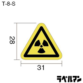 注意ラベルT-08-Sのサイズ画像
