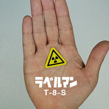 放射線注意三角ラベルT-8-S現品の画像