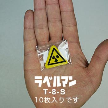 放射線注意三角ラベルT-8-S現品の袋入り画像