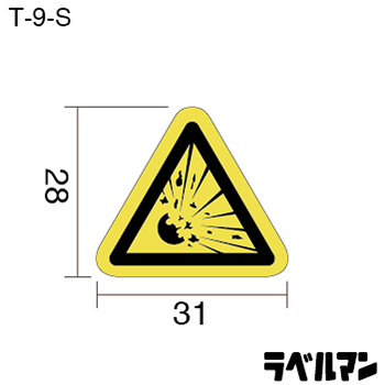 注意ラベルT-09-Sのサイズ画像