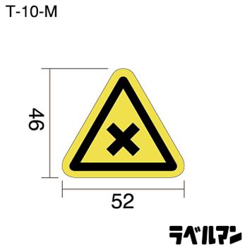 注意ラベルT-10-Mのサイズ画像
