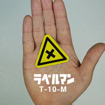注意三角ラベルT-10-M現品の画像