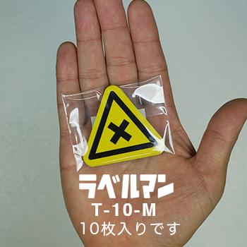 注意三角ラベルT-10-M現品の袋入り画像