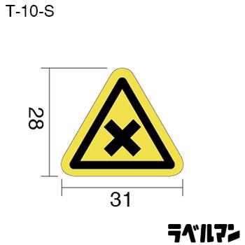 化学注意ラベルT-10-Sのサイズ画像