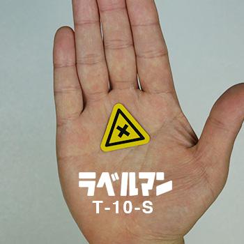 化学注意三角ラベルT-10-S現品の画像