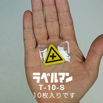 化学注意三角ラベルT-10-S現品の袋入り画像