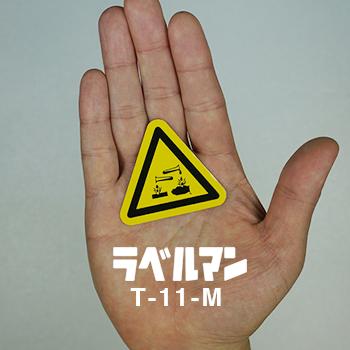 腐食注意三角ラベルT-11-M現品の画像