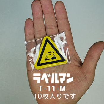 腐食注意三角ラベルT-11-M現品の袋入り画像