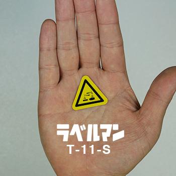 腐食注意三角ラベルT-11-S現品の画像