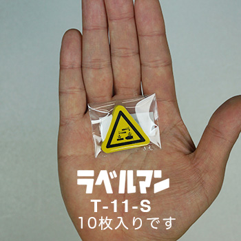 腐食注意三角ラベルT-11-S現品の袋入り画像