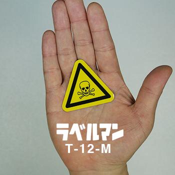 毒物注意三角ラベルT-12-M現品の画像