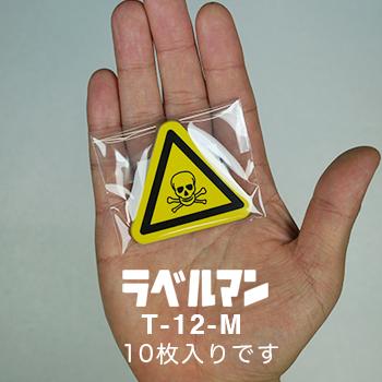 毒物注意三角ラベルT-12-M現品の袋入り画像