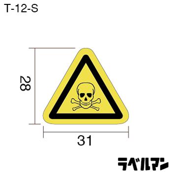 毒物注意ラベルT-12-Sのサイズ画像