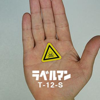 毒物注意三角ラベルT-12-S現品の画像