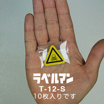 毒物注意三角ラベルT-12-S現品の袋入り画像