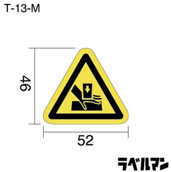 挟まれ注意ラベルT-13-Mのサイズ画像