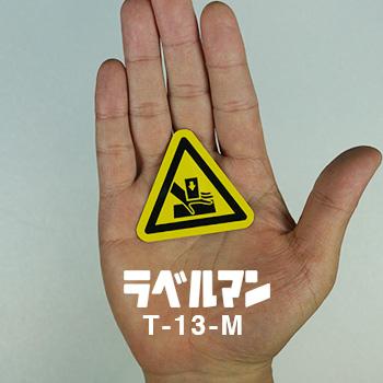 挟まれ注意三角ラベルT-13-M現品の画像