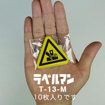 挟まれ注意三角ラベルT-13-M現品の袋入り画像