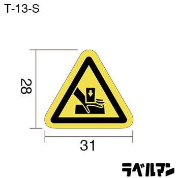 挟まれ注意ラベルT-13-Sのサイズ画像
