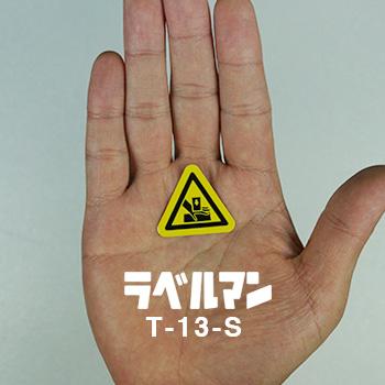 挟まれ注意三角ラベルT-13-S現品の画像