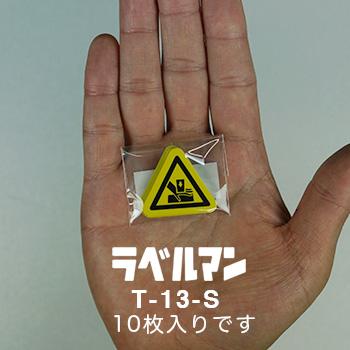 挟まれ注意三角ラベルT-13-S現品の袋入り画像