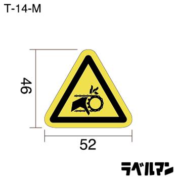 チェーン巻込み注意ラベルT-14-Mのサイズ画像