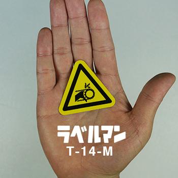 チェーン巻込み注意三角ラベルT-14-M現品の画像