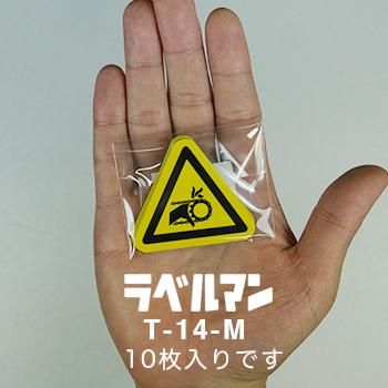 チェーン巻込み注意三角ラベルT-14-M現品の袋入り画像