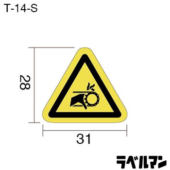 チェーン巻込み注意ラベルT-14-Sのサイズ画像