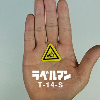 チェーン巻込み注意三角ラベルT-14-S現品の画像