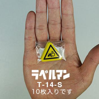 チェーン巻込み注意三角ラベルT-14-S現品の袋入り画像
