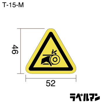 注意ラベルT-15-Mのサイズ画像