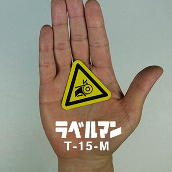 ベルト巻込み注意三角ラベルT-15-M現品の画像
